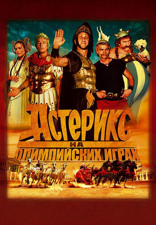 Постер к фильму Астерикс на Олимпийских играх 2008