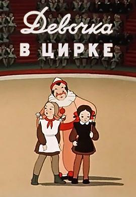 Постер к фильму Девочка в цирке 1950