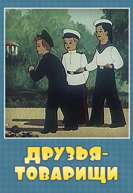 Постер к фильму Друзья-товарищи 1951