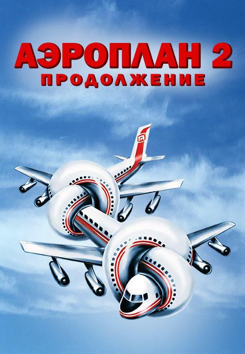 Постер к фильму Аэроплан 2: Продолжение 1982