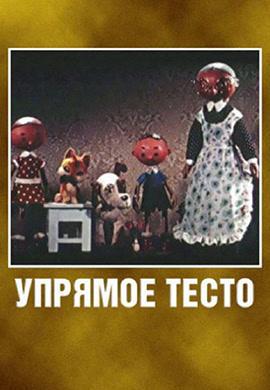 Постер к фильму Упрямое тесто 1955