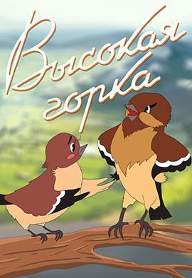Постер к мультфильму Высокая горка 1951