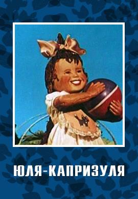 Постер к фильму Юля-капризуля 1955