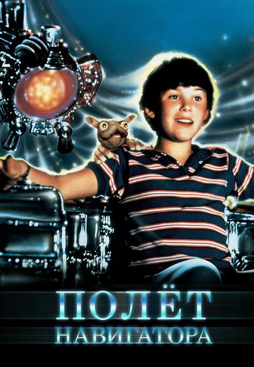 Постер к фильму Полёт навигатора 1986