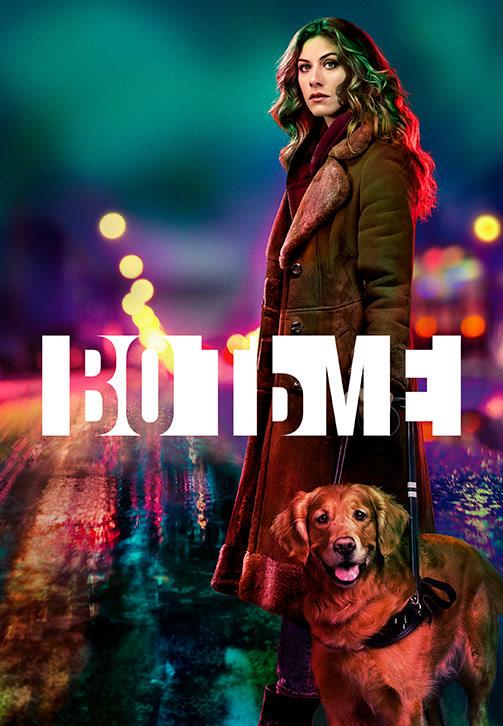 Постер к сериалу Во тьме. Сезон 1 2019