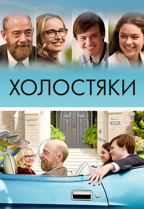 Постер к фильму Холостяки 2017