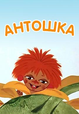 Постер к фильму Антошка 1969