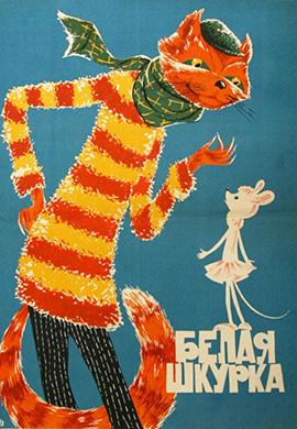 Постер к мультфильму Белая шкурка 1968