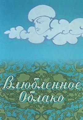 Постер к фильму Влюблённое облако 1959