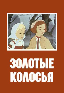 Постер к фильму Золотые колосья 1958