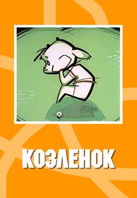 Постер к фильму Козлёнок 1961