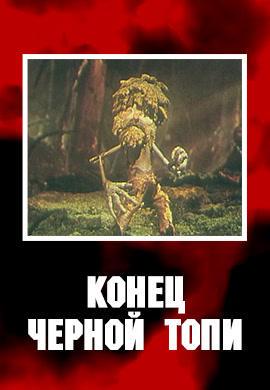 Постер к фильму Конец чёрной топи 1960
