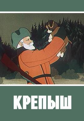 Постер к мультфильму Крепыш 1950