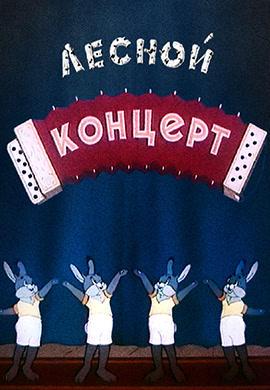 Постер к мультфильму Лесной концерт 1953