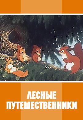Постер к фильму Лесные путешественники 1951