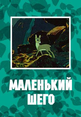 Постер к фильму Маленький Шего 1956