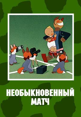 Постер к фильму Необыкновенный матч 1955