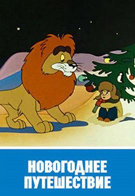 Постер к мультфильму Новогоднее путешествие 1959