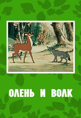 Постер к фильму Олень и волк 1959