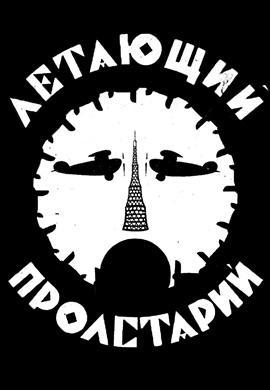 Постер к мультфильму Летающий пролетарий 1962