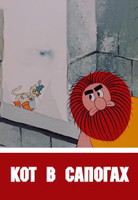Постер к фильму Кот в сапогах (1968) 1968