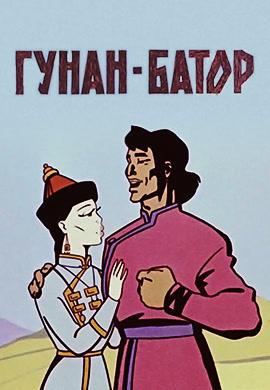 Постер к фильму Гунан-Батор 1965
