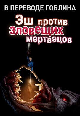 Постер к сериалу Эш против Зловещих мертвецов. Сезон 3 (в переводе Гоблина) 2018