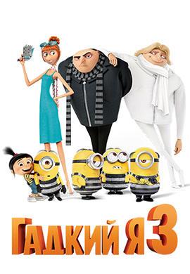 Постер к фильму Гадкий Я 3 2017