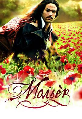 Постер к фильму Мольер 2007