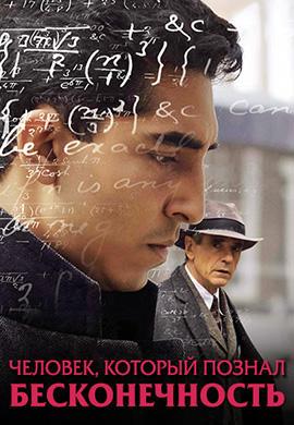 Постер к фильму Человек, который познал бесконечность 2015