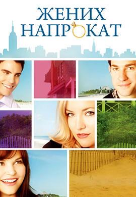 Постер к фильму Жених напрокат 2011