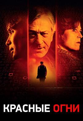 Постер к фильму Красные огни 2012