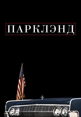 Постер к фильму Парклэнд 2013