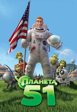 Постер к фильму Планета 51 2009