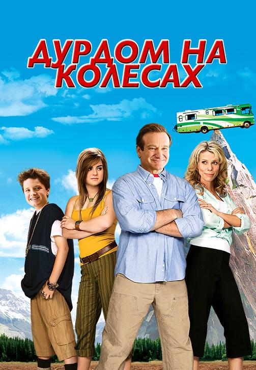 Постер к фильму Дурдом на колесах 2006