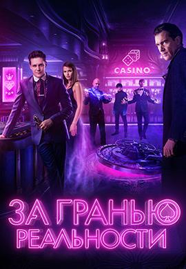 Постер к фильму За гранью реальности 2018