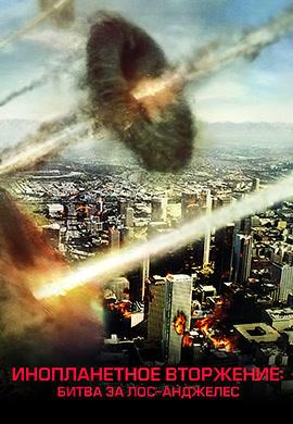 Постер к фильму Инопланетное вторжение: Битва за Лос-Анджелес 2011