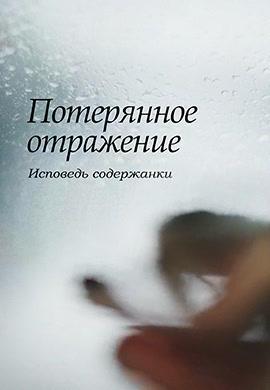 Постер к фильму Потерянное отражение: Исповедь содержанки 2017