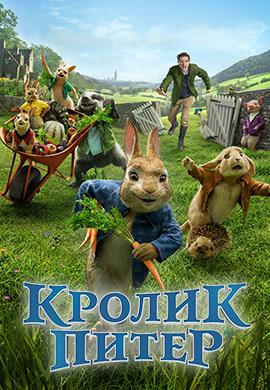 Постер к фильму Кролик Питер 2018