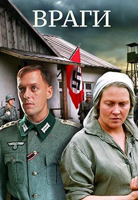Постер к фильму Враги 2007