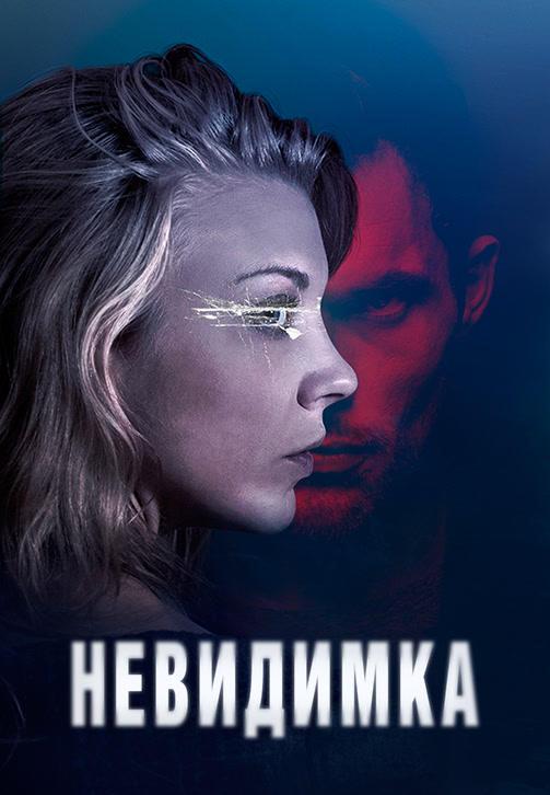 Постер к фильму Невидимка 2017