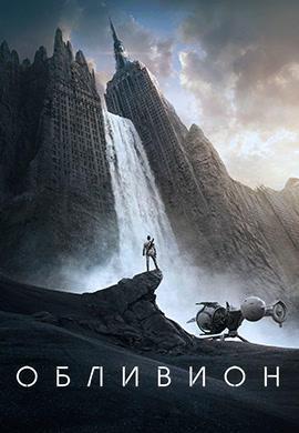 Постер к фильму Обливион 2013