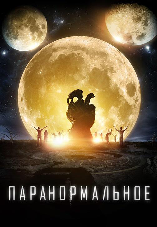 Постер к фильму Паранормальное 2017