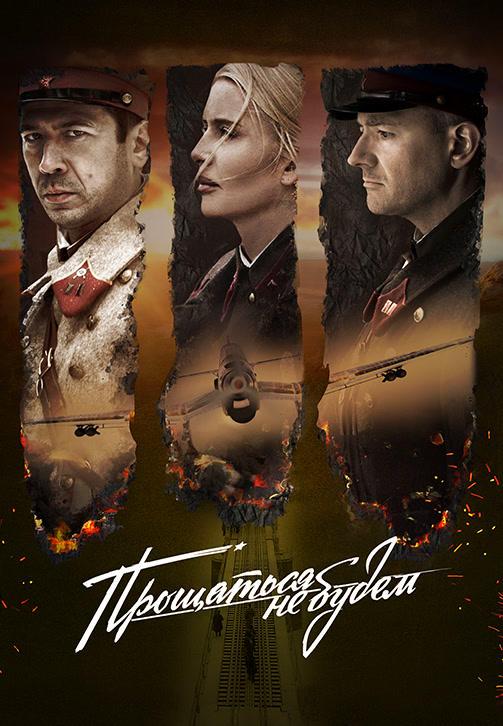 Постер к фильму Прощаться не будем 2018