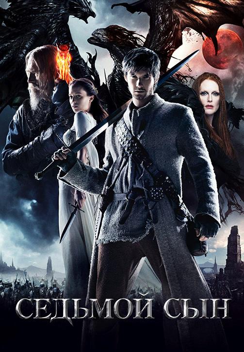 Постер к фильму Седьмой сын 2014