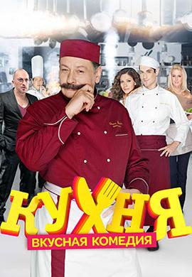 Постер к сериалу Кухня. Сезон 1. Серия 14 2012