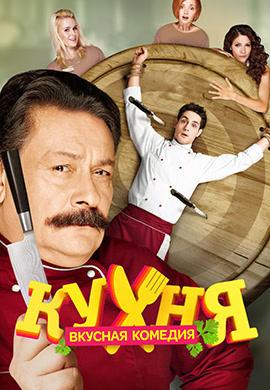 Постер к сериалу Кухня. Сезон 2 2013