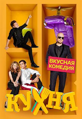 Постер к сериалу Кухня. Сезон 4. Серия 5 2014