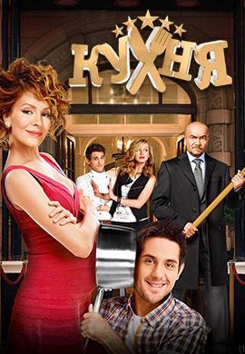 Постер к сериалу Кухня. Сезон 5 2015
