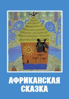 Постер к мультфильму Африканская сказка 1963